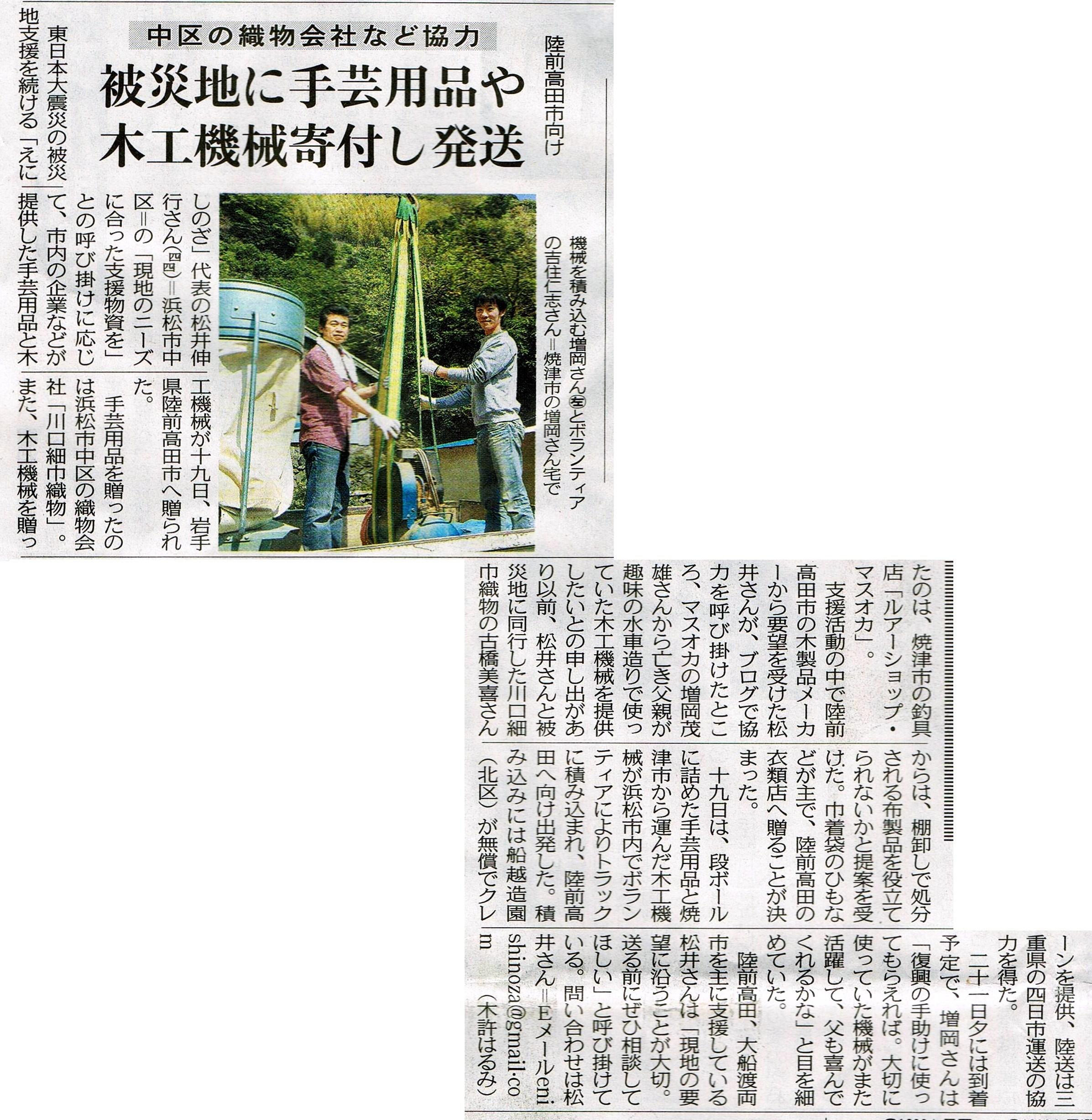 機械配送記事 中日1.jpg