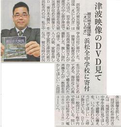 DVD 中学校寄贈記事 静岡.jpg