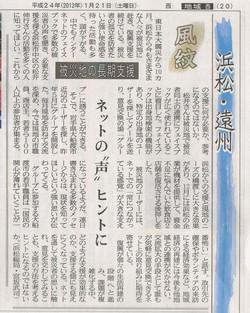 1月21日静岡新聞記事.jpg