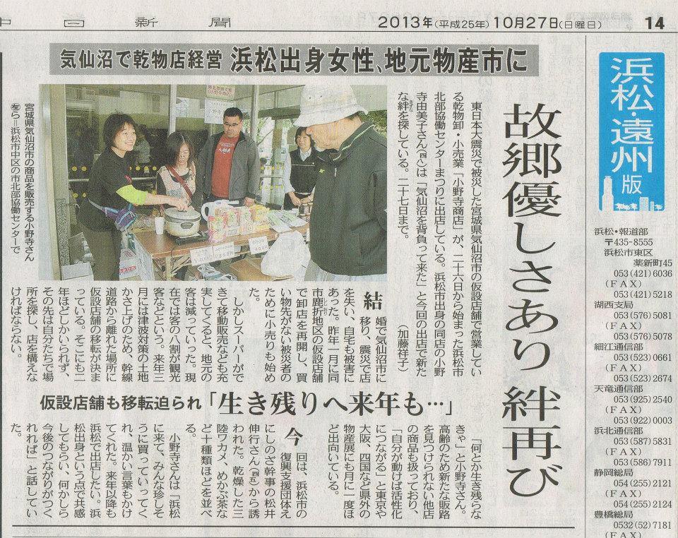 2013年 北部協働センターまつり 中日記事.jpg
