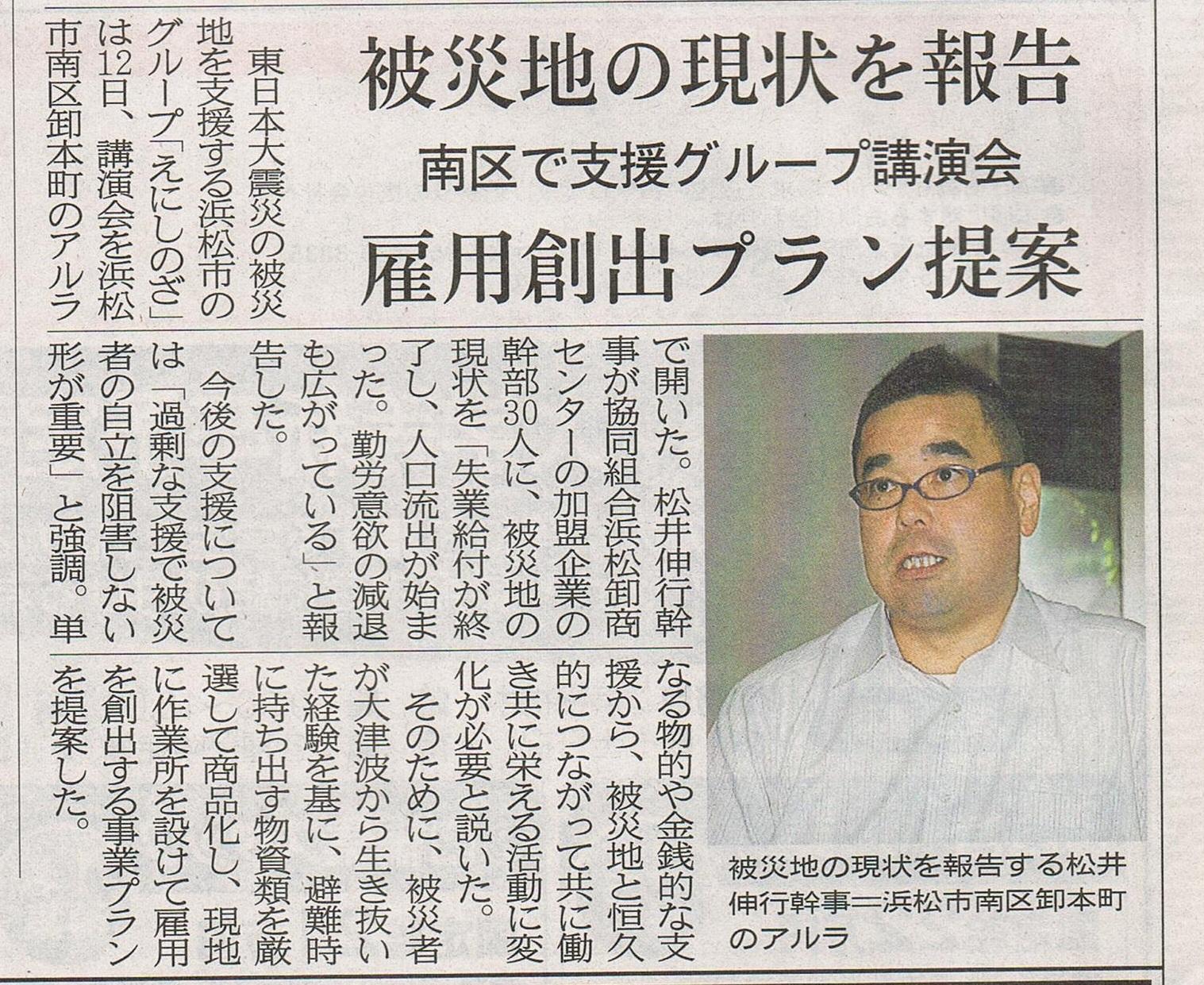 卸商団地講演 記事.jpg