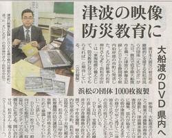 中日新聞記事 DVD寄贈 001.jpg