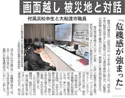 スカイプ交流 静岡新聞 .jpg