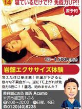美容鍼とお灸 鍼灸 Acumo