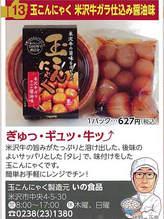 株式会社いの食品