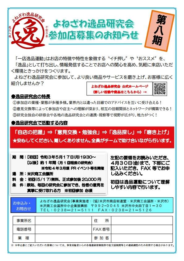 第8期‗逸品研究会参加者チラシ.jpg