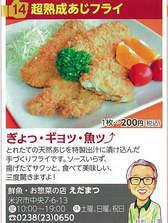 お魚と手作りお惣菜の店 えだまつ