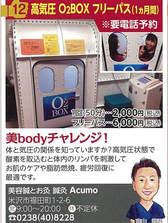 鍼灸Acumo(あきゅも)