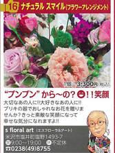 s floral art