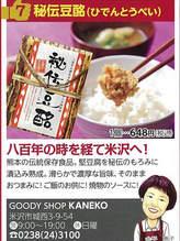 GOODY SHOP KANEKO