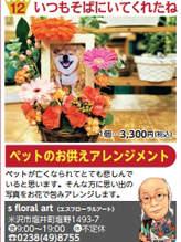 s floral art(エスフローラルアート)