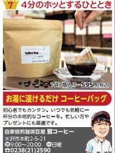 自家焙煎珈琲豆屋 鷲コーヒー