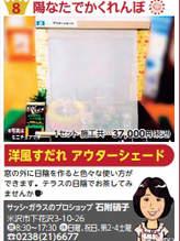 サッシ・ガラスのプロショップ 石附硝子