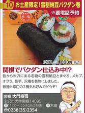 関根 大門寿司