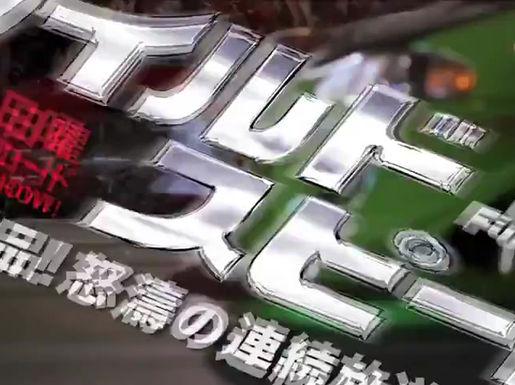BS日テレ ワイルド・スピード一挙放送!