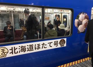 12/23 北海道の殻付き帆立を堪能!