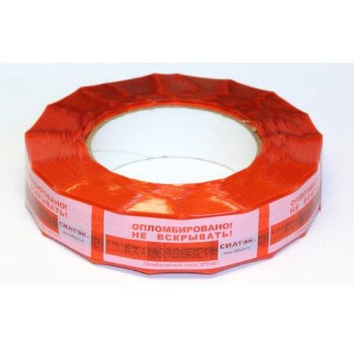 Номерное сигнальное устройство-лента КТЛ+НП с перфорацией,(30х76, красное 76мм)