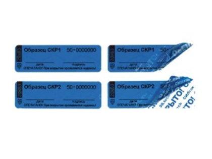 Номерное сигнальное устройство-наклейка СКР-2,  20х63, синяя