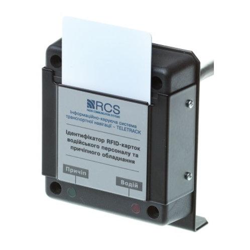 Идентификатор RFID-карточек водительского персонала