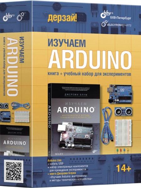 Конструктор ARDUINO расширенной комплектации с книгой