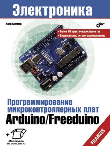 """Улли Соммер """"Программирование  плат """"Arduino/Freeduino"""""""""""