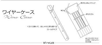 ワイヤーケース帯.jpg