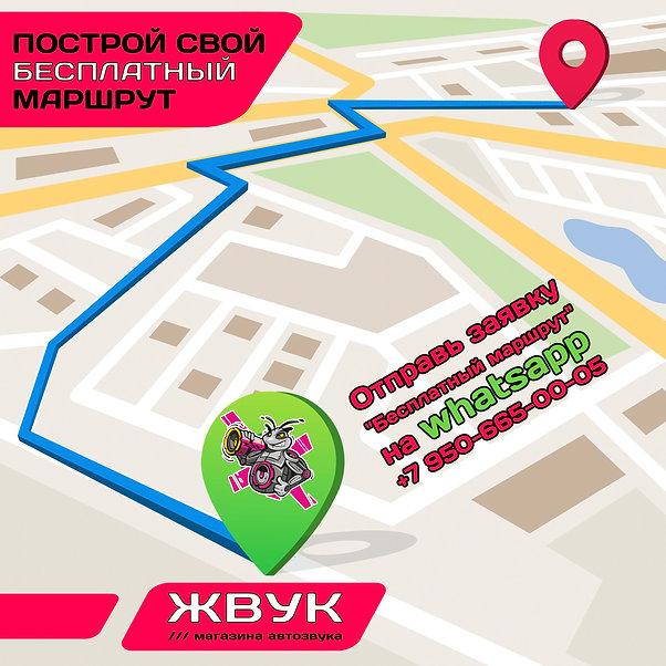 Бесплатный маршрут 2.jpg