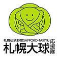 札幌大球応援隊のロゴマーク.jpg