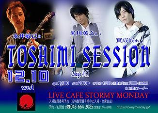 toshimisesion-yonekawa-minari-2020-12-10