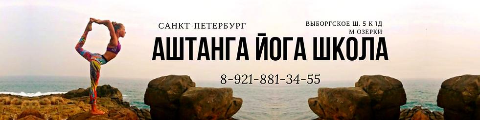 VK 1590X400 Аштанга йога школа.png