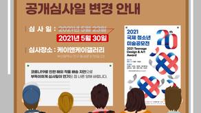 2021 국제 청소년 미술공모전 공개심사일 변경 안내