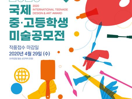 2020 국제 중・고등학생 미술 공모전 개최