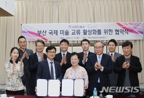 부산관광공사-케이아트 국제교류협회, 미술교류 업무협약