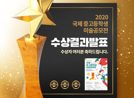 [심사결과발표] 2020 국제 중 고등학생 미술공모전