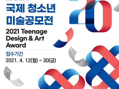 2021 국제 청소년 미술공모전 개최 안내