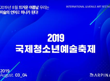 2019 국제청소년예술축제 개최