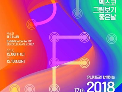 2018 제17회 부산국제아트페어, 12월 6일 개막