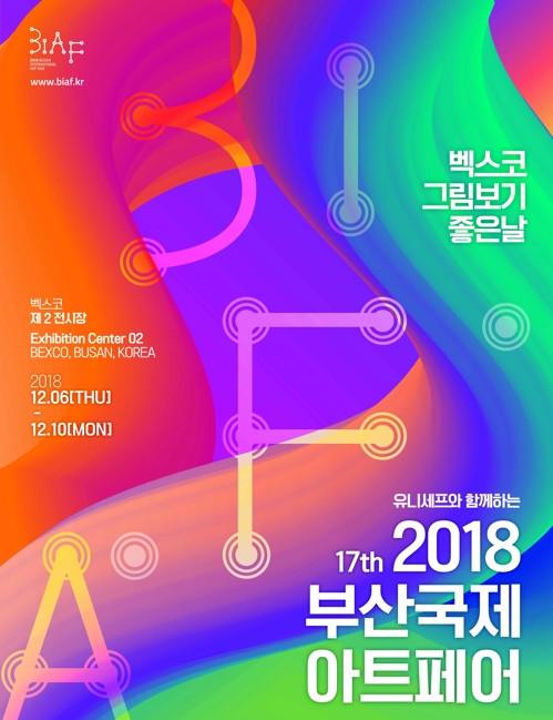 2018부산국제아트페어 포스터 [케이아트국제교류협회 제공]
