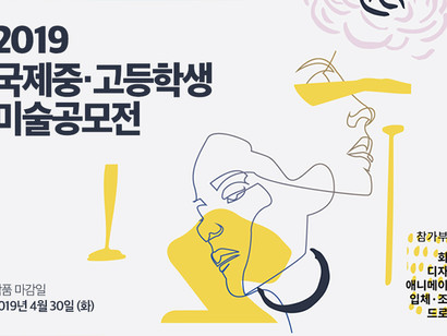 2019 국제 중・고등학생 미술 공모전 개최