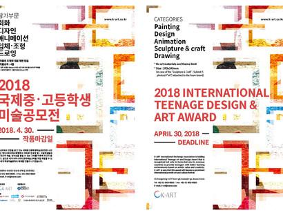 2018 국제 중・고등학생 미술 공모전 공개심사 관련