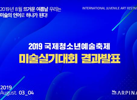 2019 국제청소년예술축제 실기대회 결과발표