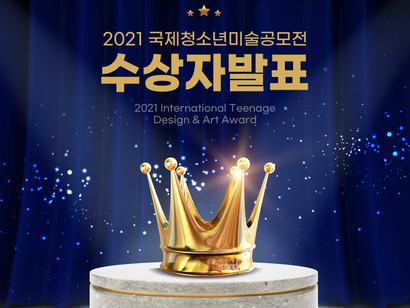 2021 국제청소년미술공모전 수상자발표