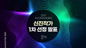 2021 부산국제아트페어 신진작가 1차 선정 발표 _ BIAF NEW WAVE