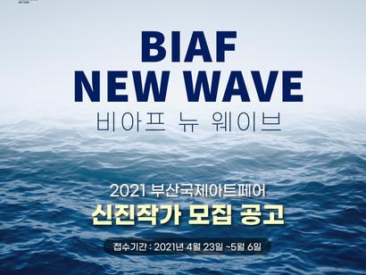 2021 부산국제아트페어 신진작가 모집 공고 _ BIAF NEW WAVE