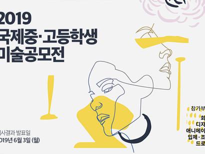 2019 국제 중・고등학생 미술 공모전 공개심사 결과 발표