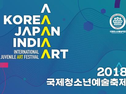 2018 국제 청소년 예술축제 참가자 모집 공고