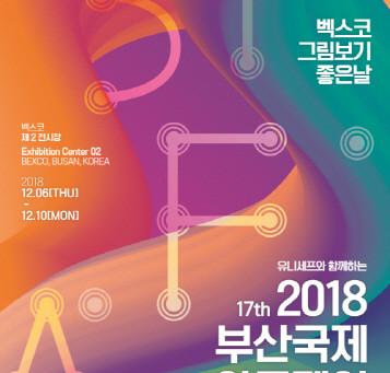 2018 제17회 부산국제아트페어 6~10일 벡스코서 개최