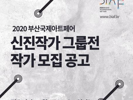 2020 부산국제아트페어 신진작가 그룹전 작가 모집 공고