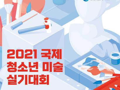 2021 국제 청소년 미술실기대회 개최 안내