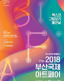 '2018 제17회 부산국제아트페어' 다음달 6일 개막